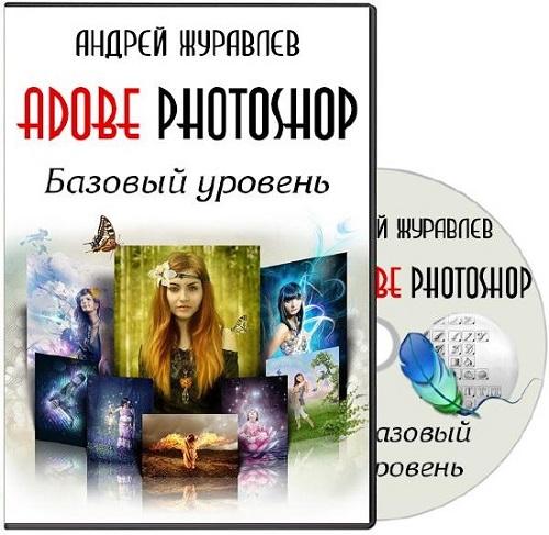 скачать Adobe Photoshop базовый уровень андрей журавлёв